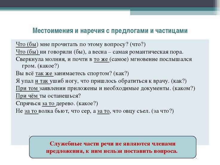 Местоимения и наречия с предлогами и частицами Что (бы) мне прочитать по этом...