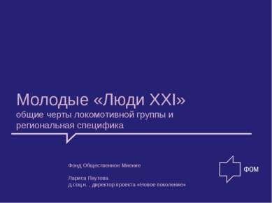 Молодые «Люди XXI» общие черты локомотивной группы и региональная специфика Ф...