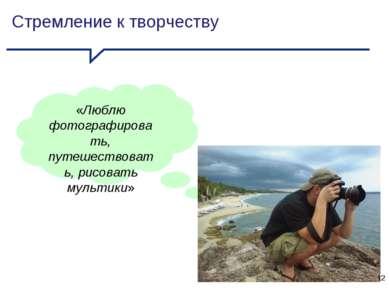 Стремление к творчеству «Люблю фотографировать, путешествовать, рисовать муль...