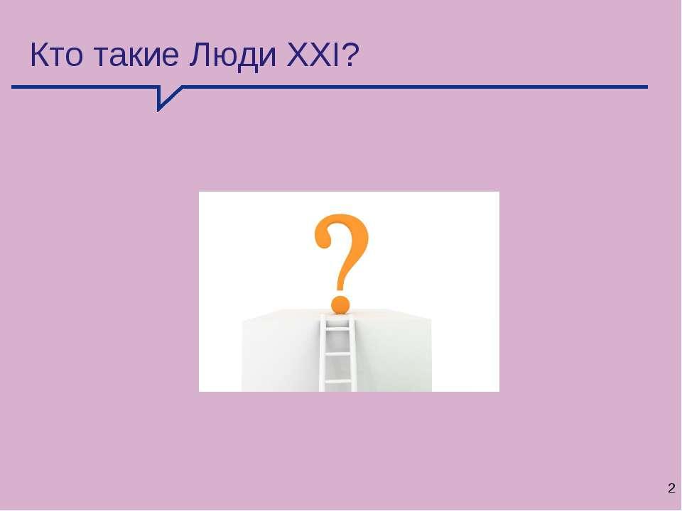* Кто такие Люди XXI?