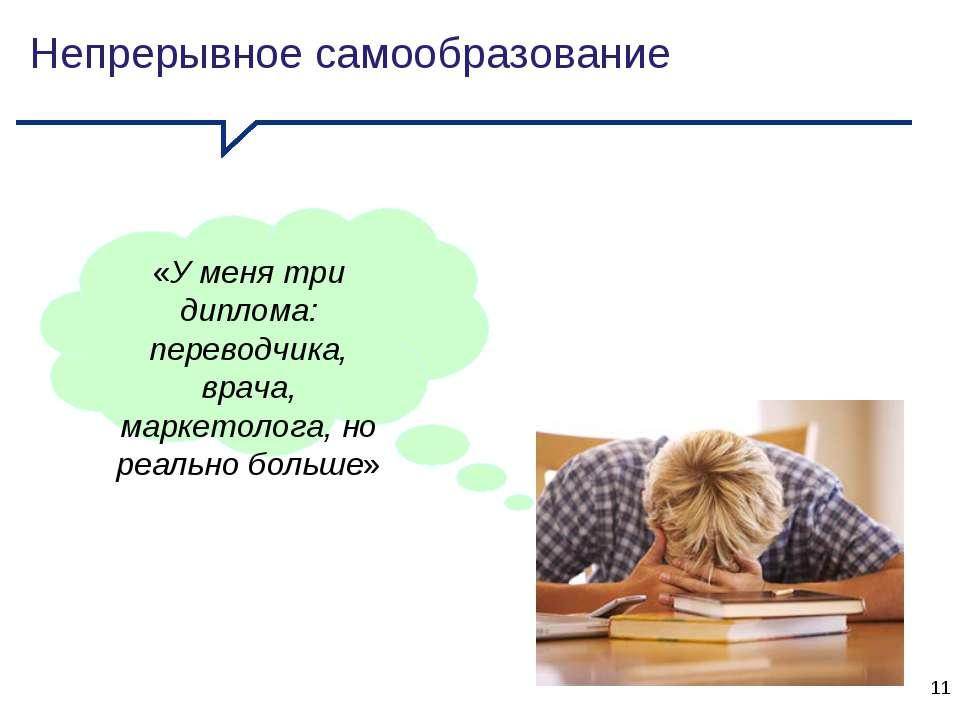 Непрерывное самообразование «У меня три диплома: переводчика, врача, маркетол...