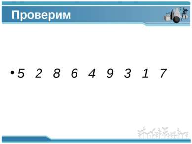 Проверим 5 2 8 6 4 9 3 1 7