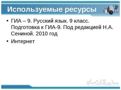 Используемые ресурсы ГИА – 9. Русский язык. 9 класс. Подготовка к ГИА-9. Под ...