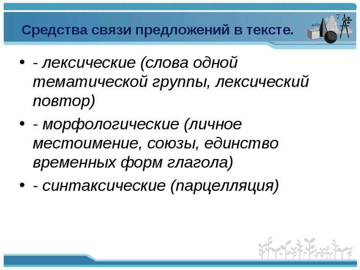 Средства связи предложений в тексте. - лексические (слова одной тематической ...