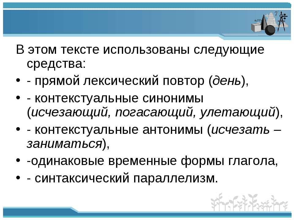 В этом тексте использованы следующие средства: - прямой лексический повтор (д...