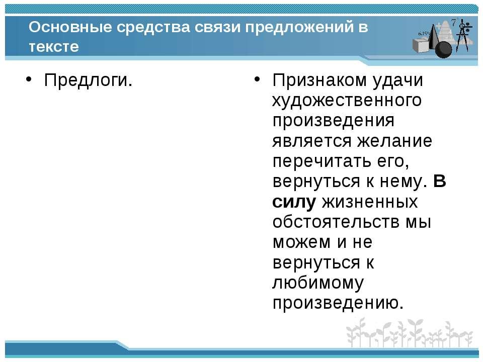 Основные средства связи предложений в тексте Предлоги. Признаком удачи художе...
