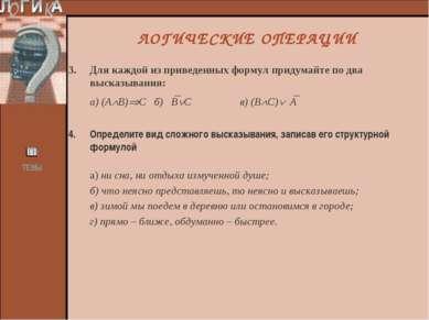 Для каждой из приведенных формул придумайте по два высказывания: а) (А В) С б...
