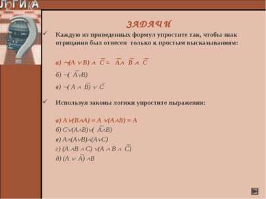 Каждую из приведенных формул упростите так, чтобы знак отрицания был отнесен ...