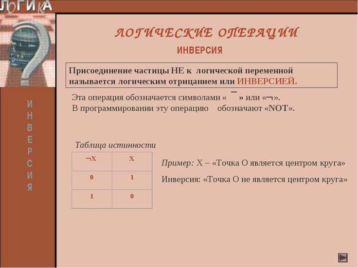 Эта операция обозначается символами « » или « ». В программировании эту опера...