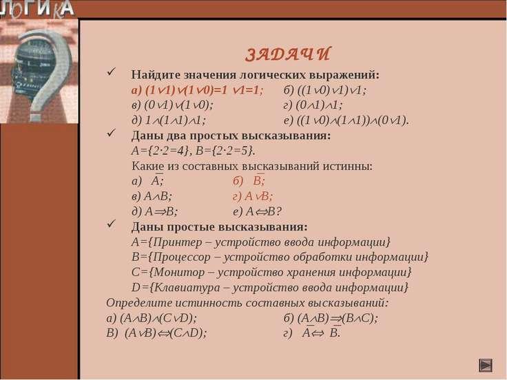 Найдите значения логических выражений: а) (1 1) (1 0)=1 1=1; б) ((1 0) 1) 1; ...
