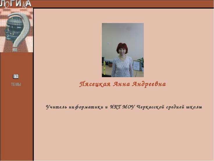 Учитель информатики и ИКТ МОУ Черкасской средней школы Пясецкая Анна Андреевна