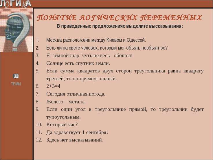 В приведенных предложениях выделите высказывания: Москва расположена между Ки...