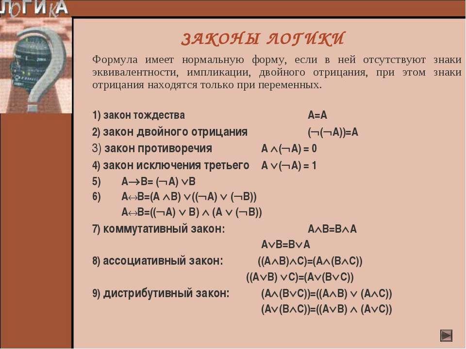 ЗАКОНЫ ЛОГИКИ Формула имеет нормальную форму, если в ней отсутствуют знаки эк...