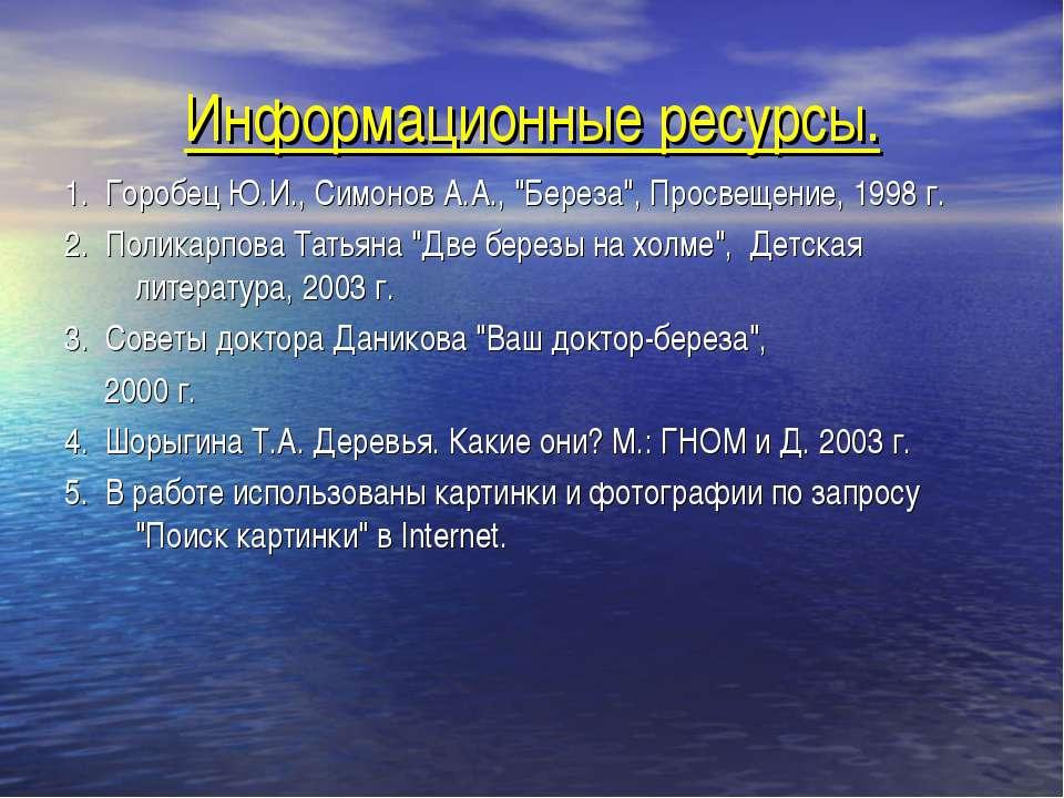 """Информационные ресурсы. 1. Горобец Ю.И., Симонов А.А., """"Береза"""", Просвещение,..."""