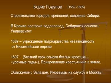 Борис Годунов (1552 -1605) Строительство городов, крепостей, освоение Сибири....