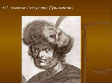 1607 – появление Лжедмитрия II (Тушинский вор).