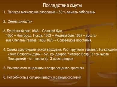 Последствия смуты Великое московское разорение – 50 % земель заброшены Смена ...