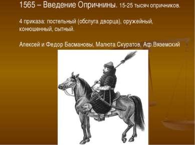 1565 – Введение Опричнины. 15-25 тысяч опричников. 4 приказа: постельный (обс...