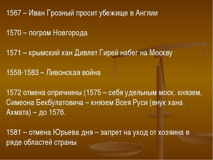 1567 – Иван Грозный просит убежище в Англии 1570 – погром Новгорода 1571 – кр...