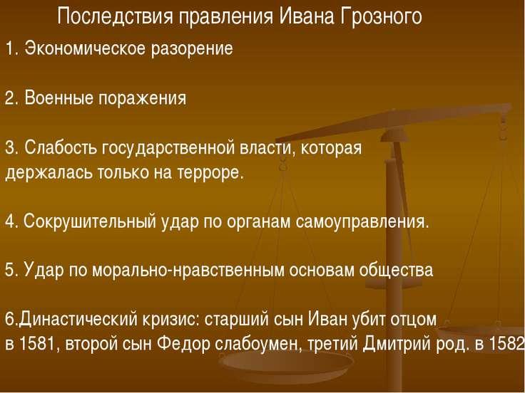 Последствия правления Ивана Грозного Экономическое разорение Военные поражени...