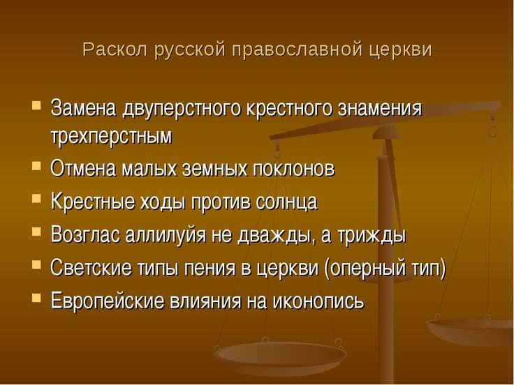 Раскол русской православной церкви Замена двуперстного крестного знамения тре...