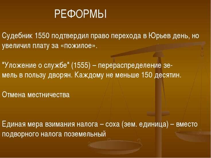РЕФОРМЫ Судебник 1550 подтвердил право перехода в Юрьев день, но увеличил пла...