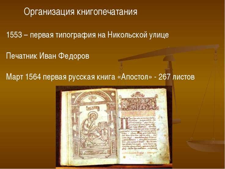 Организация книгопечатания 1553 – первая типография на Никольской улице Печат...