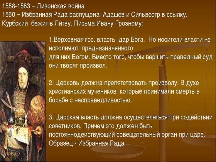 1558-1583 – Ливонская война 1560 – Избранная Рада распущена: Адашев и Сильвес...