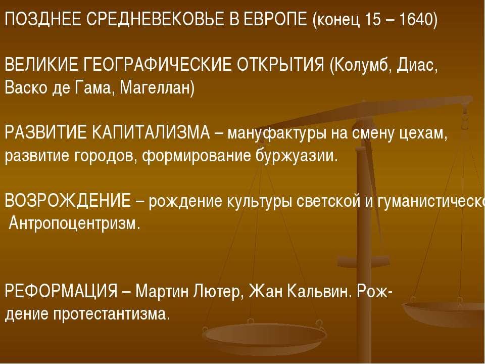 ПОЗДНЕЕ СРЕДНЕВЕКОВЬЕ В ЕВРОПЕ (конец 15 – 1640) ВЕЛИКИЕ ГЕОГРАФИЧЕСКИЕ ОТКРЫ...