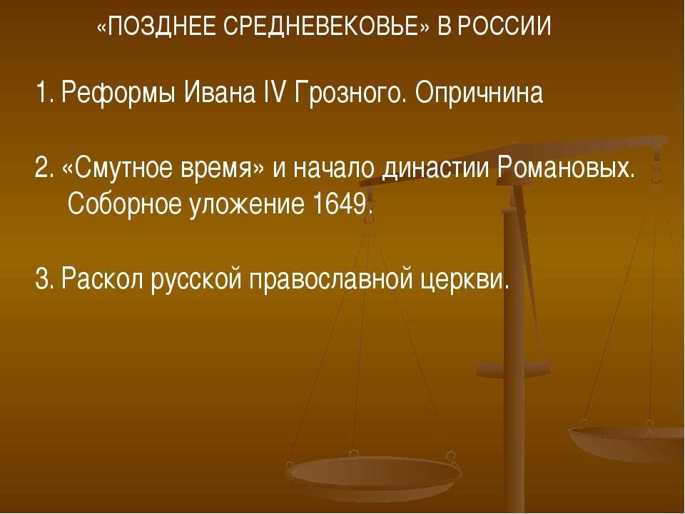 «ПОЗДНЕЕ СРЕДНЕВЕКОВЬЕ» В РОССИИ Реформы Ивана IV Грозного. Опричнина «Смутно...