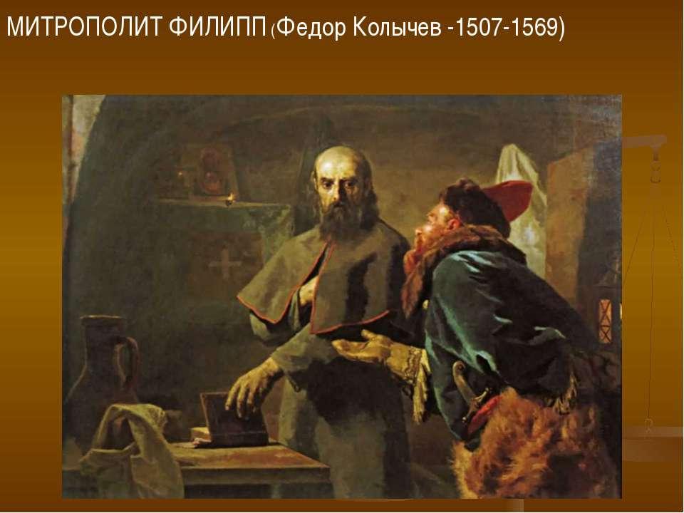 МИТРОПОЛИТ ФИЛИПП (Федор Колычев -1507-1569)
