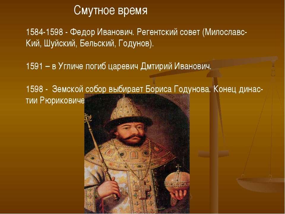 Смутное время 1584-1598 - Федор Иванович. Регентский совет (Милославс- Кий, Ш...