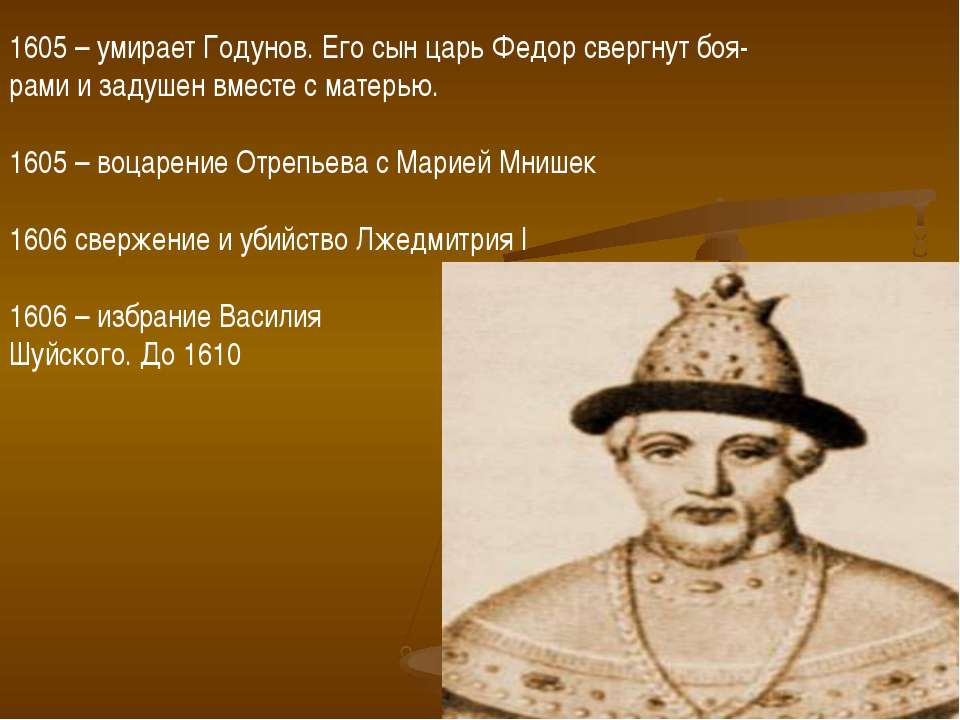 1605 – умирает Годунов. Его сын царь Федор свергнут боя- рами и задушен вмест...
