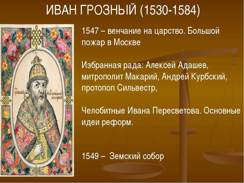 ИВАН ГРОЗНЫЙ (1530-1584) 1547 – венчание на царство. Большой пожар в Москве И...