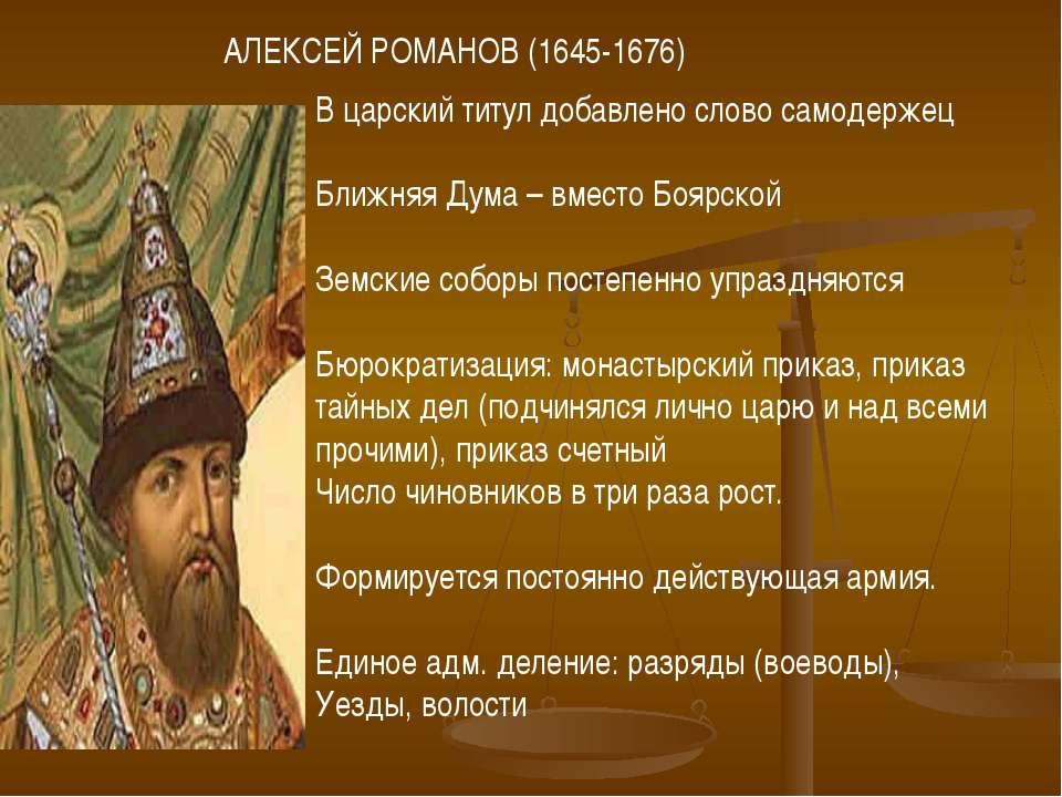 АЛЕКСЕЙ РОМАНОВ (1645-1676) В царский титул добавлено слово самодержец Ближня...
