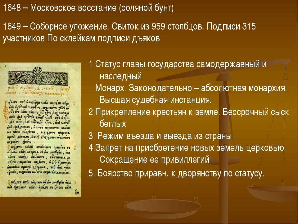 1648 – Московское восстание (соляной бунт) 1649 – Соборное уложение. Свиток и...
