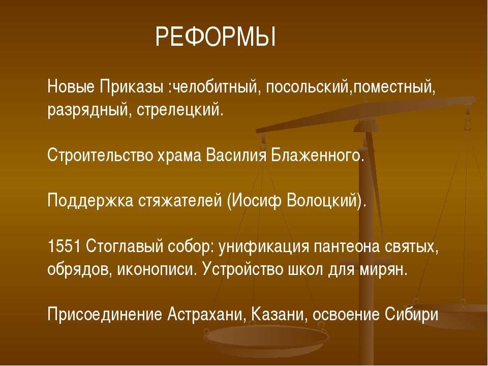 РЕФОРМЫ Новые Приказы :челобитный, посольский,поместный, разрядный, стрелецки...
