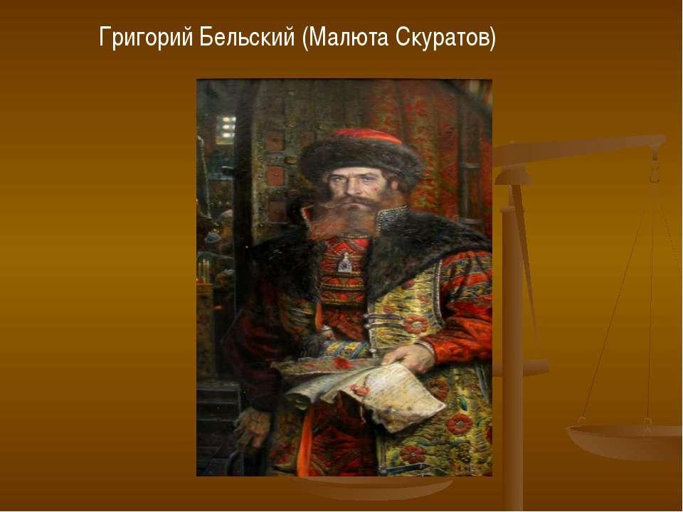 Григорий Бельский (Малюта Скуратов)