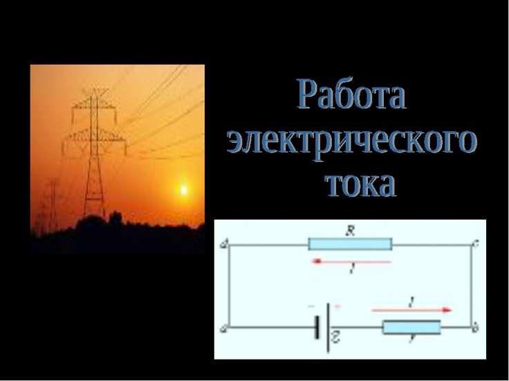 Разработка урока по физике Выполнила учитель физики Курочкина Т.А.
