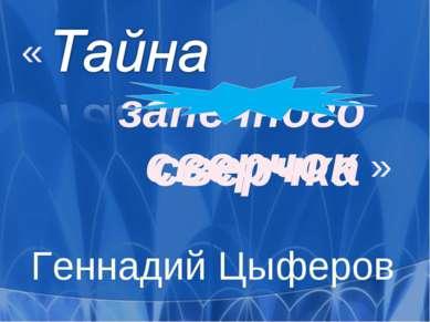 запечного сверчок сверчка « » Геннадий Цыферов