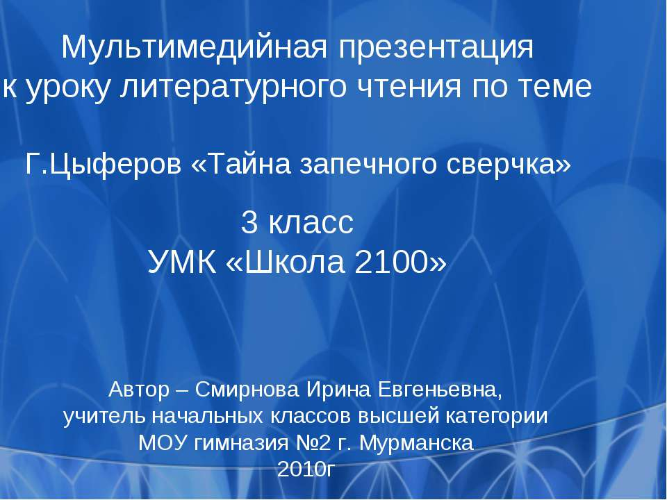 Мультимедийная презентация к уроку литературного чтения по теме Г.Цыферов «Та...