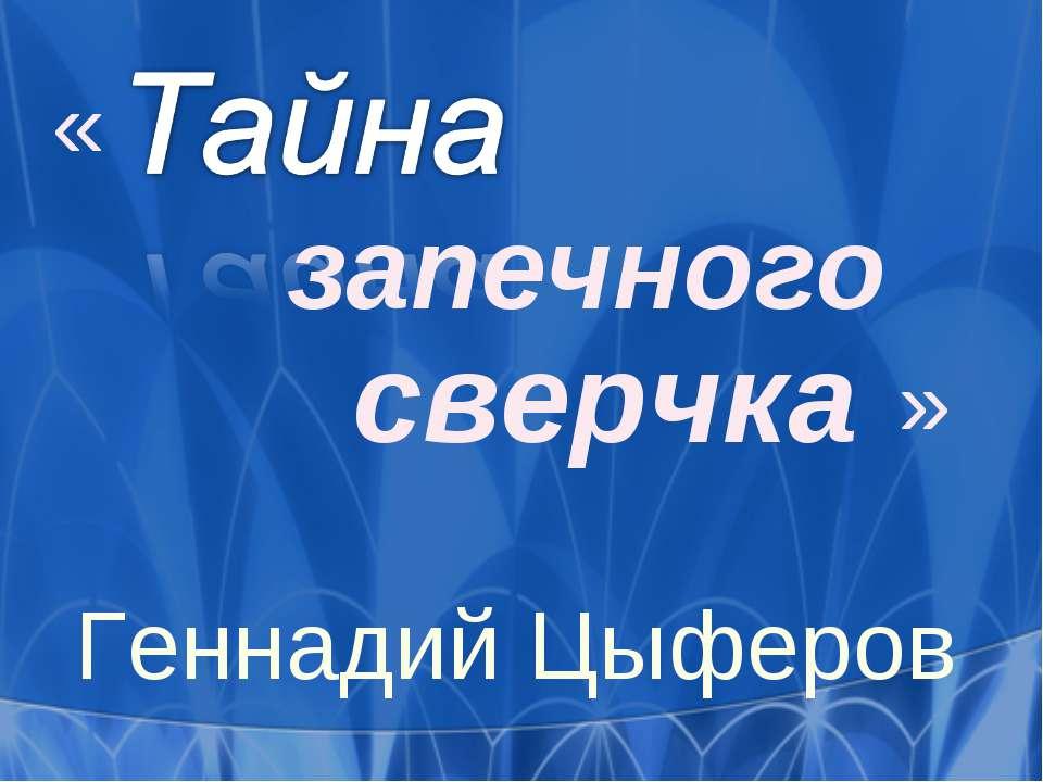запечного сверчка « » Геннадий Цыферов