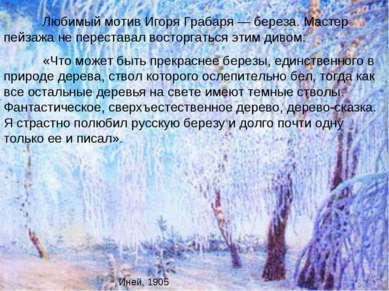 Любимый мотив Игоря Грабаря — береза. Мастер пейзажа не переставал восторгать...