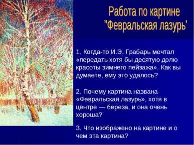 1.Когда-то И.Э.Грабарь мечтал «передать хотя бы десятую долю красоты зимнег...