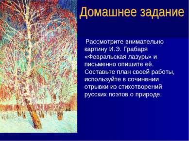 Рассмотрите внимательно картину И.Э. Грабаря «Февральская лазурь» и письменно...