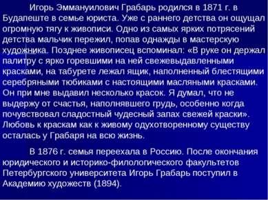 Игорь Эммануилович Грабарь родился в 1871г. в Будапеште в семье юриста. Уже ...