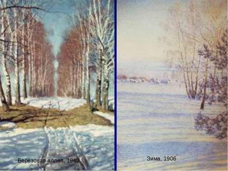Зима, 1906 Березовая аллея, 1940