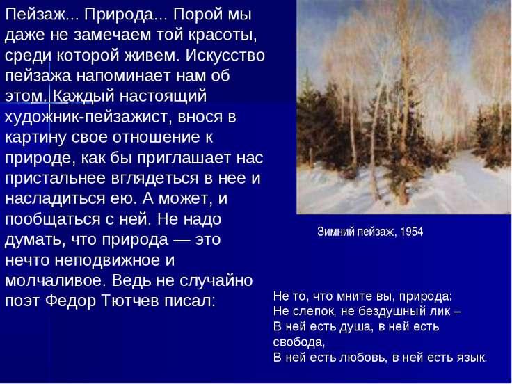 Пейзаж... Природа... Порой мы даже не замечаем той красоты, среди которой жив...
