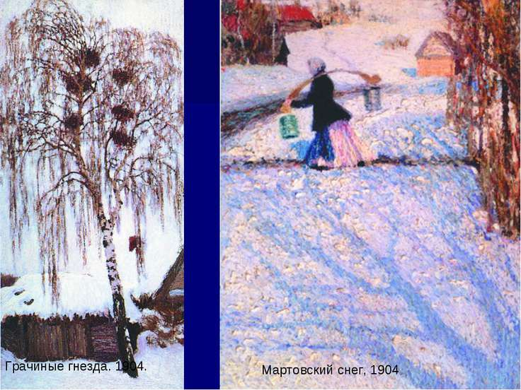 Мартовский снег, 1904 Грачиные гнезда. 1904.