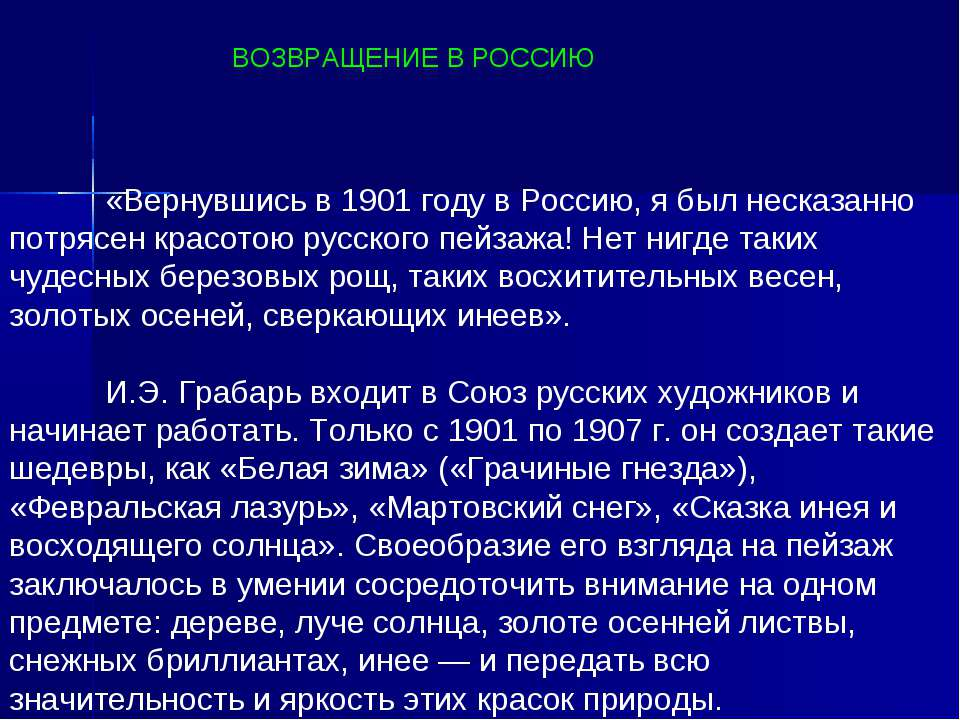 «Вернувшись в 1901 году в Россию, я был несказанно потрясен красотою русского...